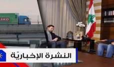 موجز الأخبار: الإشتراكي يصرّ على حصته ب3 وزراء دروز وسائق محظوظ ينجو من الموت في جنوى