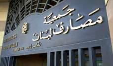 جمعية المصارف: القطاع المصرفي داعماً للجيش اللبناني ومتعاوناً معه