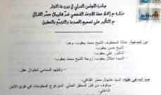 عائلة الشيخ محمد يعقوب: هل يُحضر هنيبعل القذافي إلى جلسة المجلس العدلي اليوم؟