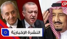 موجز الأخبار: بري مرتاح للمصالحة واردوغان يهنئ الملك سلمان بالأضحى