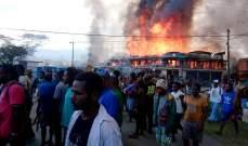 سقوط 26 قتيلا وفرار الآلاف نتيجة اضطرابات في إقليم بابوا الإندونيسي