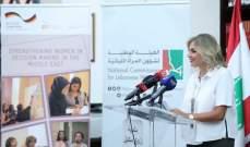 كلودين عون روكز: نحن النساء لا نطمح للتمثيل السياسي بهدف اعتلاء المناصب