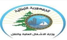وزارة الأشغال: إعفاء الملقحين القادمين الى لبنان من فحص الـPCR في الدول القادمين منها