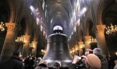الجرس الكبير في كاتدرائية نوتردام يقرع مساء الاربعاء في ذكرى الحريق