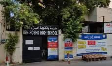 مؤسسة المجبر الإجتماعية تطلق مشروعًا تربويًا ضخمًا في لبنان لدعم الحق