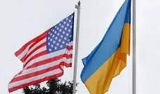 خارجية أميركا: سنواصل دعم أوكرانيا لتمكينها من الدفاع عن نفسها ضد اعتداءات روسيا