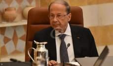 مصادر للـLBCI : الرئيس عون سيبلغ مجلس الوزراء بأنه طلب إعادة النظر بالقرار حول معمل سلعاتا