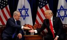 نتانياهو: سألتقي في واشنطن غدا ترامب الذي سيطرح صفقة القرن