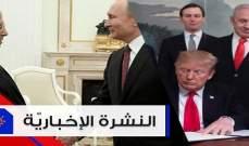 موجز الأخبار: قمّة عون – بوتين تناقش قرار ترامب بخصوص الجولان ولا اتفاق على وقف إطلاق النار في غزة