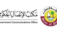 سلطات قطر تعلق إصدار سمات الدخول الفورية للقادمين من عدد من الدول الأوروبية اعتبارا من الغد