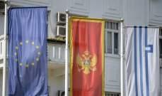 السلطات في الجبل الأسود: لإعادة احياء العلاقات مع روسيا