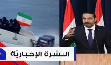 موجز الأخبار: الحريري يؤكد أنّ الاصلاح أدنى كلفة من إدارة الأزمة وإيران تحتجز مركبّا جديدًا