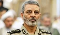 اللواء موسوي: الجيش الإيراني مستعد لمواجهة جميع التهديدات المحتملة