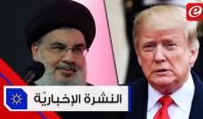 موجز الأخبار: نصرالله يردّ على العقوبات الأميركية والكونغرس يحد قدرة ترامب من شن حرب ضد إيران