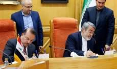 توقيع مذكرة تفاهم بين إيران والعراق تتضمن إلغاء تأشيرات الدخول بين البلدين