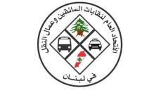 اتحاد نقابات السائقين وعمال النقل حذّر من رفع سعر المحروقات قبل إيجاد بديل