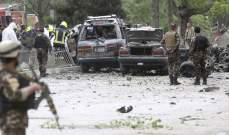 AFP:  سلسلة انفجارات قوية هزت العاصمة الأفغانية قرب المنطقة الخضراء