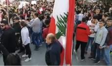 النشرة: تجمع عدد كبير من تلامذة المدارس امام المنطقة التربوية في زحلة