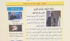 جائزة الأكاديمية العربية أصدرت عددا خاصا من نشرة  بانوراما الشبابية