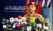 القوات المسلحة اليمنية: عملية استهداف معامل ارامكو سبقها رصد إستخباراتي دقيق