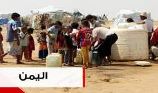 """المجاعة تهدّد اليمنيّين و الأمم المتّحدة """"عاجزة"""""""