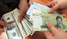 الريال الإيراني سجل أدنى مستوياته على الإطلاق مقابل الدولار بالسوق غير الرسمية