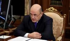 رئيس الوزراء الروسي يقترح على الاتحاد الأوراسي تأسيس مركز رقمي