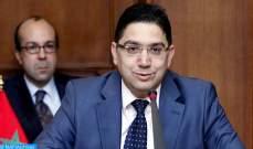 وزير الخارجية المغربي: الخيار العسكري لن يساهم في استقرار ليبيا