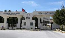 خارجية الأردن أعربت عن قلقها إزاء تطورات الأوضاع في بيروت: لضبط النفس وتغليب المصلحة الوطنية العليا