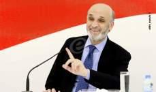 جعجع: الاحتياط الإلزامي ليس ملكا لمصرف لبنان وسنحضر اقتراح قانون معجلا للمحافظة عليه