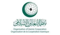 """""""التعاون الإسلامي"""" دعت ميانمار للتعاون مع بنغلاديش بشأن عودة الروهينغا"""