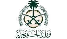 الخارجية الإيرانية أكدت إجراء محادثات مع السعودية في بغداد