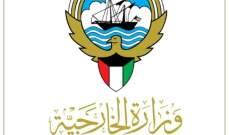 خارجية الكويت دانت بشدة الاعتداء على سفارة السعودية بهولندا: انتهاك للقوانين الدولية