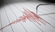 آفاد: زلزال بقوة 4.7 درجات ضرب ولاية ملاطية التركية