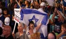 إصابات في اشتباكات عنيفة بين مؤيدين لنتانياهو ومناهضين له وسط تل أبيب