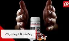 في اليوم العالمي لمكافحة المخدرات... حقائق  تجارب وارشادات!