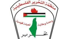 منظمة التحرير الفلسطينية: للإستمرار بتصعيد المقاومة الشعبية في كافة المناطق والشتات