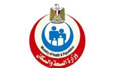 وزارة الصحة المصرية: تسجيل 42 وفاة و874 إصابة جديدة بفيروس