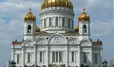 الكنيسة الارثوذكسية الروسية تهدد بقطع العلاقات مع نظيرتها التركية