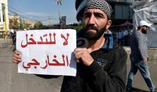 تجمع أمام السفارة الأميركية بعوكر إحتجاجا على تدخلاتها بالشؤون الداخلية