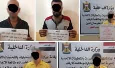 القوات العراقية تقبض على 7 إرهابيين خلال عمليات في صلاح الدين