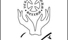 إجتماع وقداس لهيئة المدارس الكاثوليكية: للتجاوب مع رسالة الرؤساء العامين الى رئيس الجمهورية