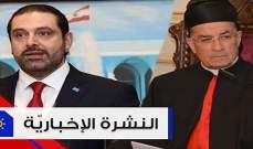 "موجز الأخبار: لا حكومة من دون الحريري والراعي في نداء للسياسيين ""بدنا حكومة"""