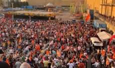 احتفال حاشد للتيار الوطني الحر في نهر الموت بمناسبة ذكرى 13 تشرين