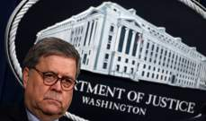 وزير العدل الأميركي: لا ملاحقات مقررة راهناً بحق أوباما أو بايدن