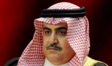 وزير خارجية البحرين: نرحب بالعقوبات الأميركية الجديدة على حزب الله