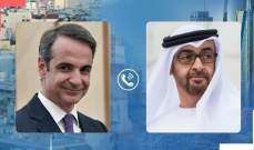 محمد بن زايد يبحث مع رئيس وزراء اليونان تطورات المتوسط باتصال هاتفي