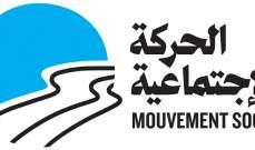 الحركة الاجتماعية تدعو الى توزيع عادل للمساعدات الانسانية بعيداً من الاذلال والزبائنية