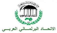 الاتحاد البرلماني العربي طالب تركيا بوقف فوري للعدوان الغاشم على سوريا