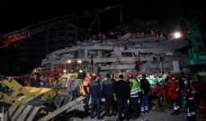 """""""آفاد"""": ارتفاع عدد ضحايا زلزال إزمير إلى 20 قتيلا و786 جريحا"""